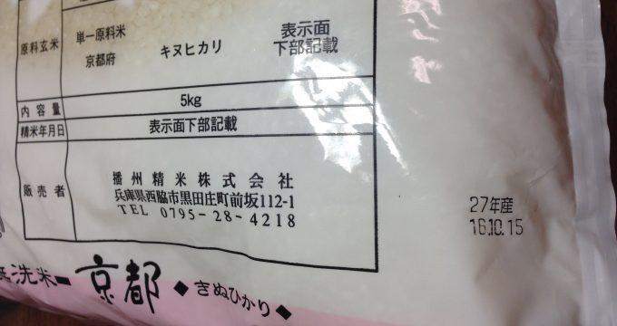 前日精米のお米。2016年10月16日受取。