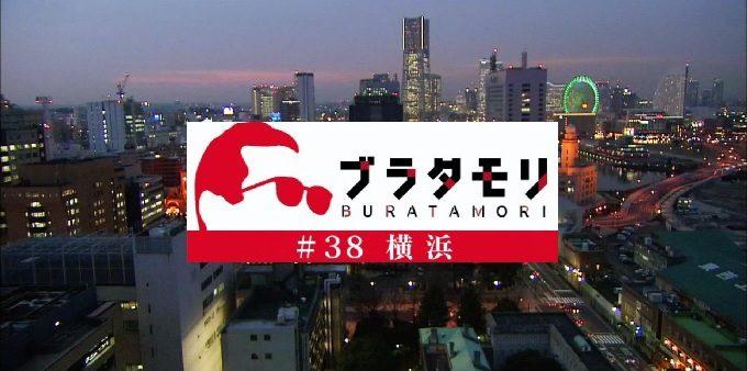 ブラタモリ横浜。初代横浜駅は海の上に建てられた?