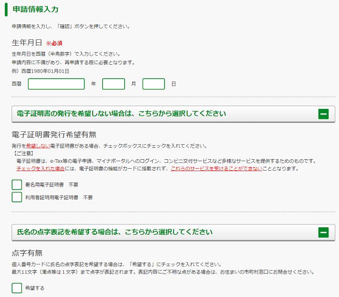 Other Info Regist